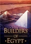 埃及建设者