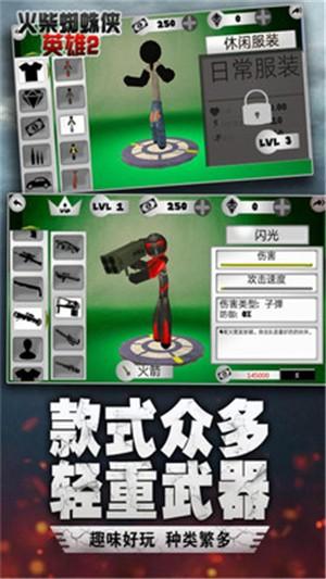 火柴蜘蛛侠英雄2电脑版