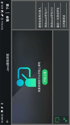 辽广云课堂电脑版
