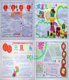 在学校,手抄报是第二课堂的一种很好的活动形式,和黑板报一样,手抄报