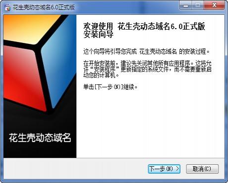 花生壳是一套完全免费的动态域名解析服务客户端软件