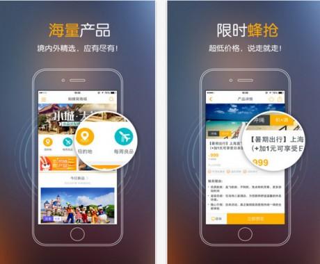 手机租车app背景素材
