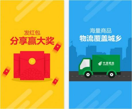邮乐小店宣传海报