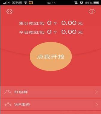 微信红包自动抢软件下载