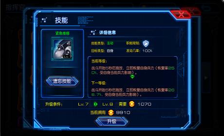 星际要塞手游将领技能怎么升级 星际要塞手游将领技能攻略详解