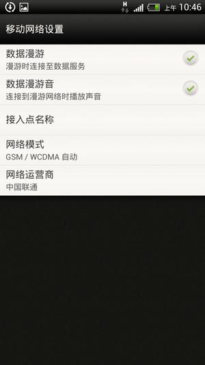 贵州茅台酒防伪溯源系统app截图6
