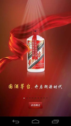 贵州茅台酒防伪溯源系统app截图7