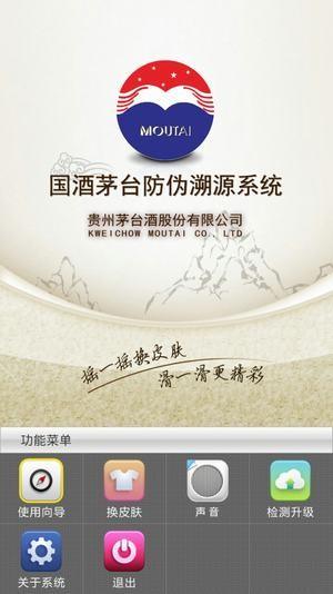 贵州茅台酒防伪溯源系统app截图10