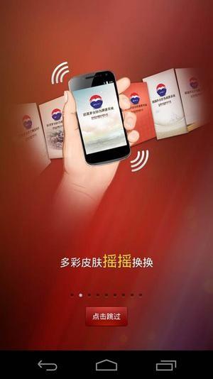 贵州茅台酒防伪溯源系统app截图11