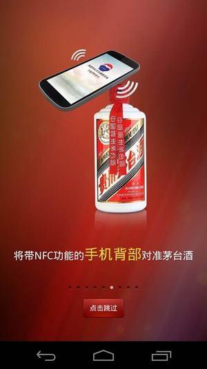 贵州茅台酒防伪溯源系统app截图9
