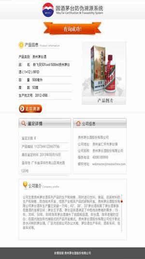 贵州茅台酒防伪溯源系统app截图13