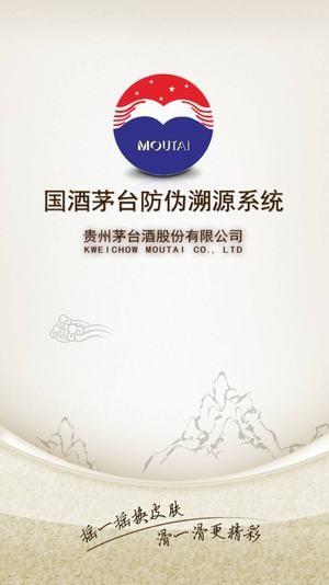 贵州茅台酒防伪溯源系统app截图12