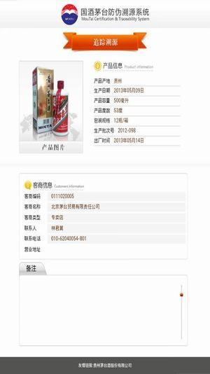 贵州茅台酒防伪溯源系统app截图14