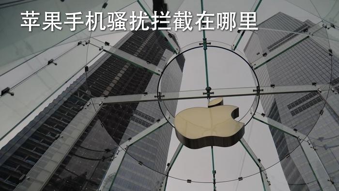 苹果手机骚扰拦截在哪里