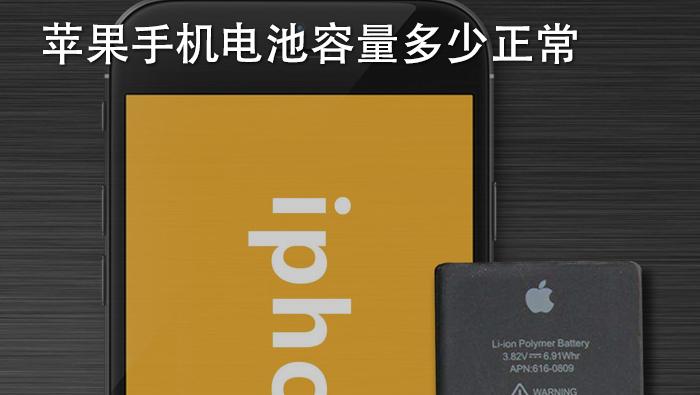 苹果手机电池容量多少正常
