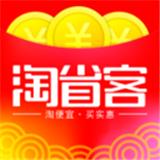 杭州淘省客网络科技有限责任公司