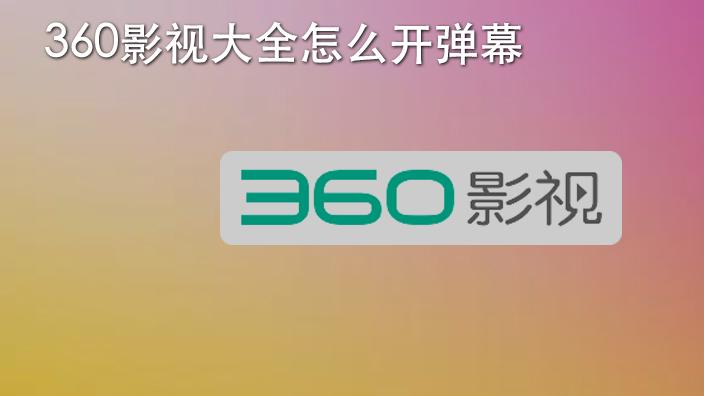 360影视大全怎么开弹幕