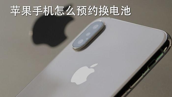 苹果手机怎么预约换电池