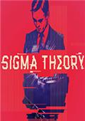 西格玛理论谍战