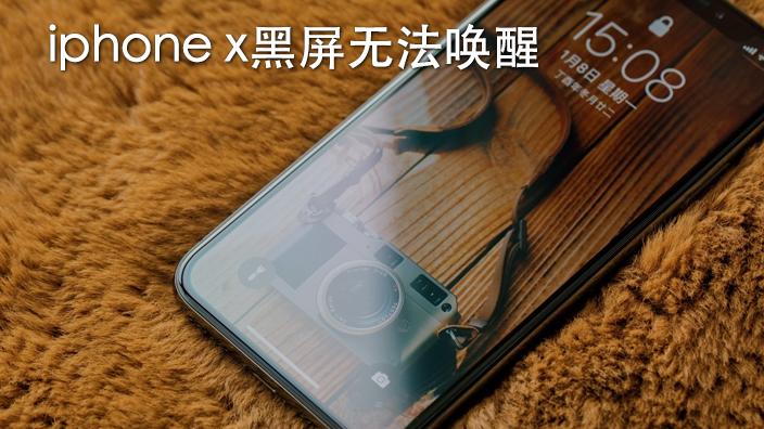 iphone x黑屏无法唤醒