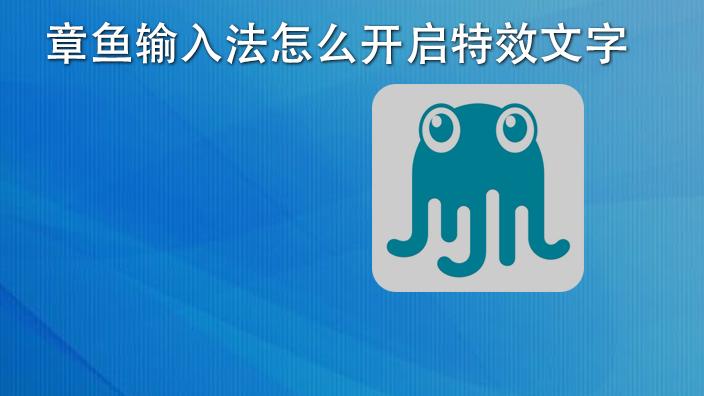 章鱼输入法怎么开启特效文字