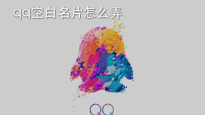qq空白名片怎么弄