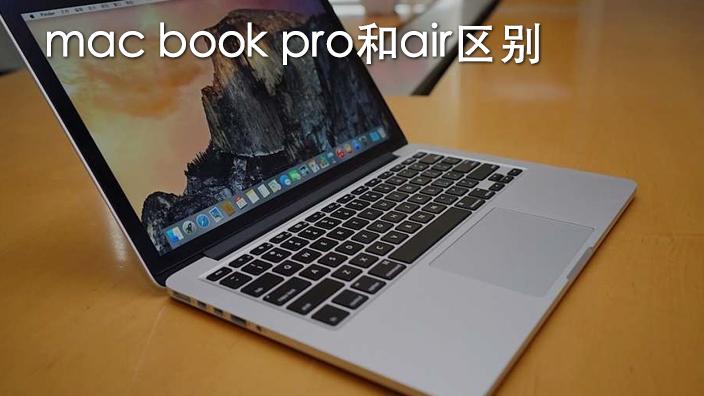 mac book pro和air区别是什么