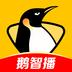 企鹅直播v6.9.5