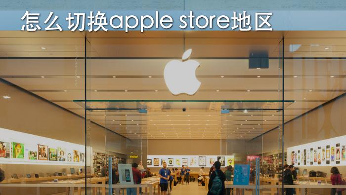 怎么切换apple store地区