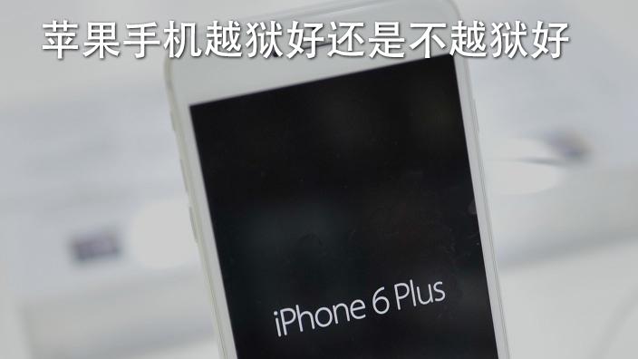 苹果手机越狱好还是不越狱好