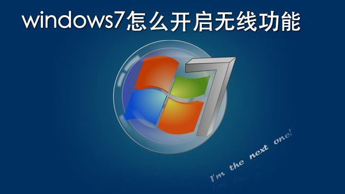 windows7怎么开启无线功能
