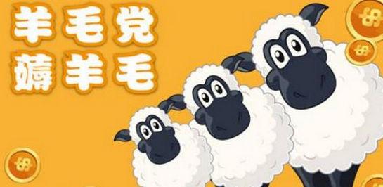 薅羊毛软件