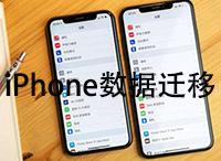 iPhone����w移怎么用