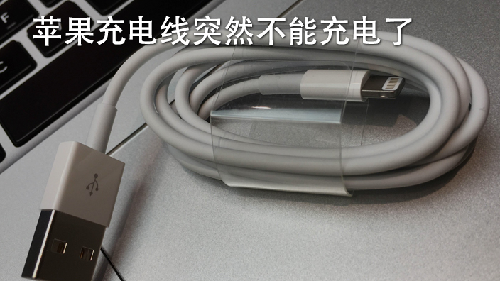 苹果充电线突然不能充电了是怎么回事