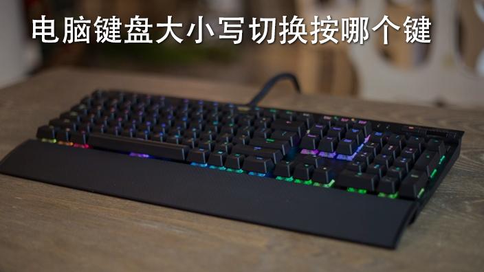 电脑键盘大小写切换按哪个键