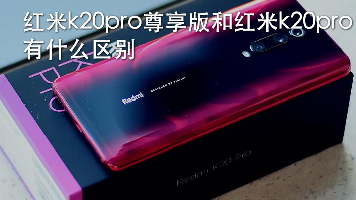 红米k20pro尊享版和红米k20pro有什么区别