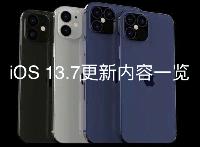 iOS 13.7更新了什么 iOS 13.7更新内容一览