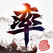 率土之滨iOS版v2.4.7