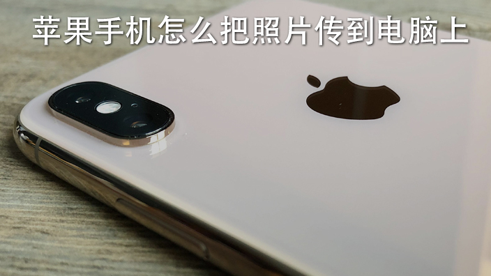 苹果手机怎么把照片传到电脑上