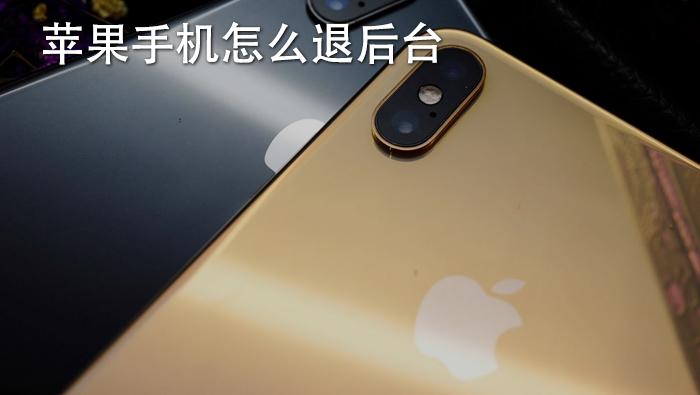 苹果手机怎么退后台