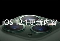 iOS 13.1更新了什么 iOS 13.1更新内容一览