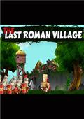最后的罗马村庄
