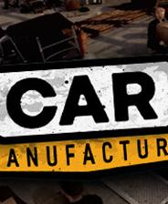 车辆制造游戏
