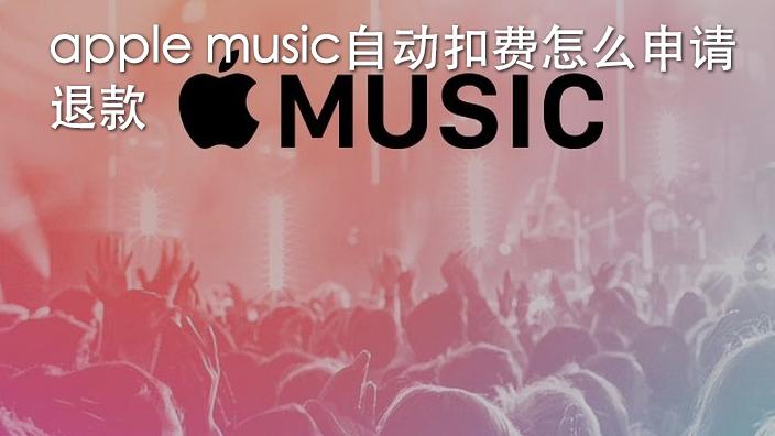 apple music自动扣费怎么申请退款