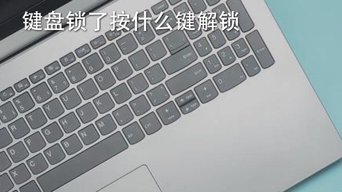 键盘锁了按什么键解锁