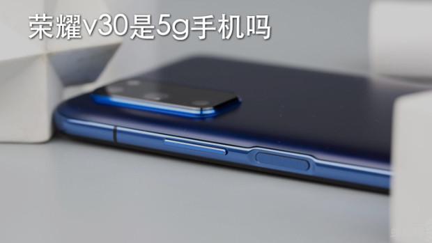荣耀v30是5g手机吗