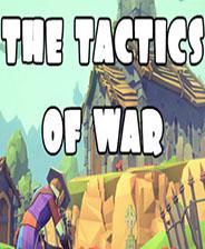 The Tactics of War游戏