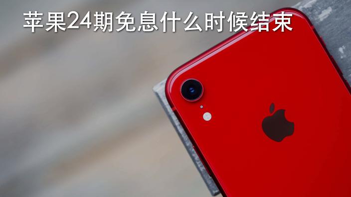 苹果24期免息什么时候结束