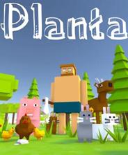 Planta游戏