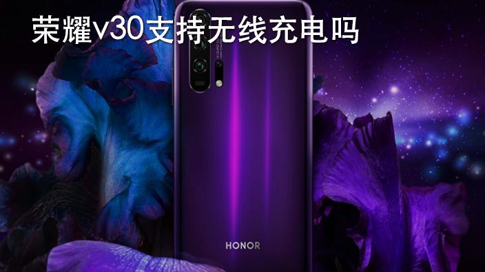荣耀v30支持无线充电吗